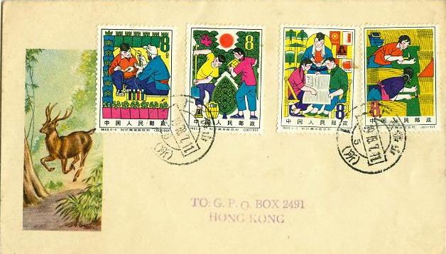 1978年特66知识青年在农村邮票全套4枚实寄封广东佛山