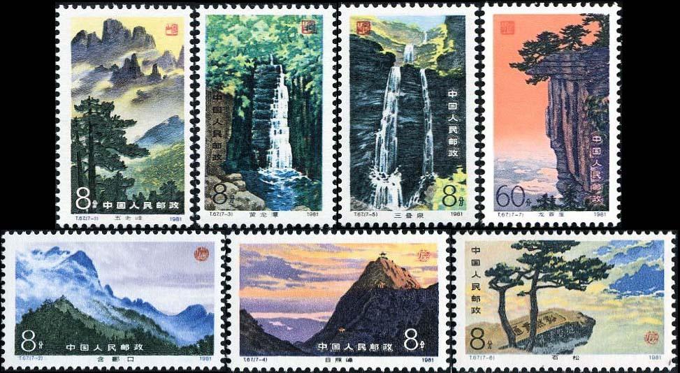 t67 庐山风景全新原胶全品套票新中国t字头邮票